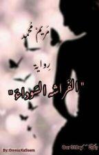 الفراشة السوداء by MariamMohamed2322004