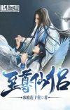 《 重生之至尊仙侣 》 II cover