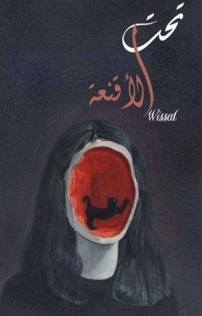مُقابـــلات  by wissal0401