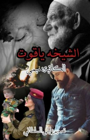 الشيخه ياقوت  by sat999