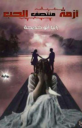 ازمة منتصف الحب  by RaniaAboKhadiga