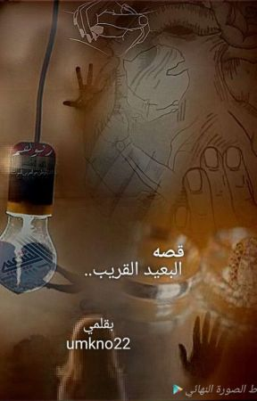 قصه البعيد القريب  by umkno22