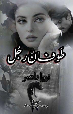 رَهينة منافي الحُب  by Nora-Naser