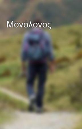 Μονόλογος  by panoskotsopoulos