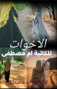 الاخوات  cover