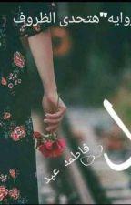 روايه هتحدى الظروف  by fatmaeid271