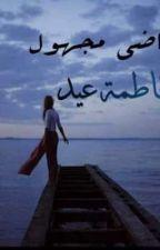 روايه ماضى مجهول  by fatmaeid271