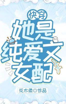 [EDIT] [TG1] Nữ phụ thuần ái văn - Hoa Mộc Nhu