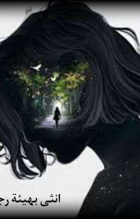 انثى بهيئة رجل  by zainbali_18