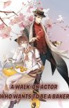 A Walk-On Actor Who Wants To Be A Baker [不想当蛋糕师傅的演员不是好龙套] cover