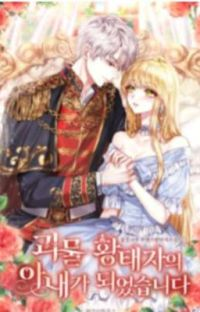 I Became the Wife of a Monstrous Crown Prince VF cover