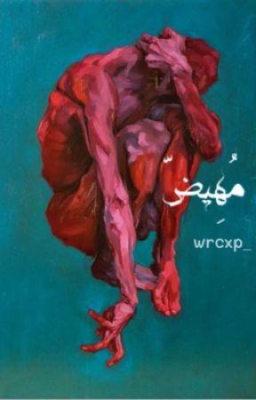 مٌهِيضّ bxb by wrcxp_