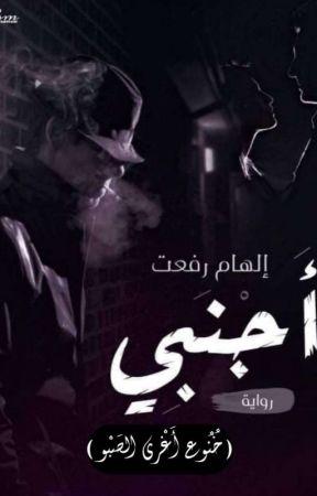 ((أَجْنَبِي))؛؛قريبًا؛؛للكاتبة إلهام رفعت  by Elham_Refat190