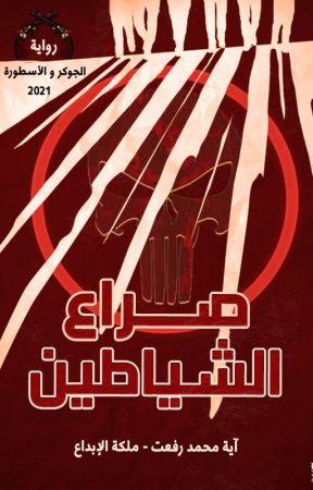 صراع الشياطين ..4..الجوكر و الأسطورة ..  للكاتبة أية محمد ملكة الإبداع by ShaimaaGonna