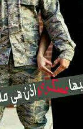 حبيبي ملازم مغرور by userAdyan1999