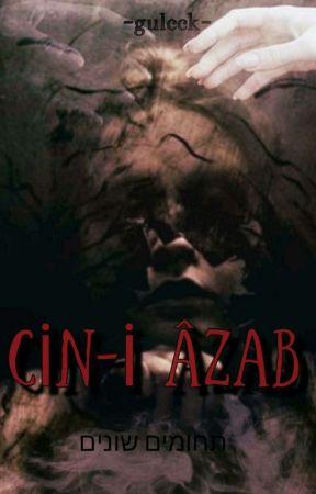 CİN-İ AZAB by -gulcck-