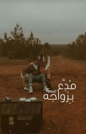 مُدَّعٍ بِزَواجه|LEE TAEYONG by femat_MK