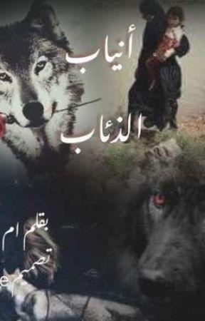 أنياب الذئاب  by donia_mos