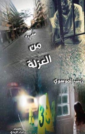 #شئ_من_العزله  by zeanab_almusawi