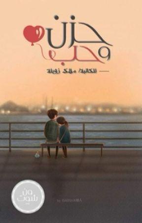 حزن وحبّ by Zwela22