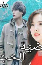 قُضيَهّ آلَحًبً (Issue of love)  by menhoehab191