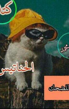 الحناتيس  by rehamMohamed040