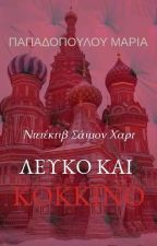 Λευκό και Κόκκινο #BC2021 #mystery2021 από Marypap15