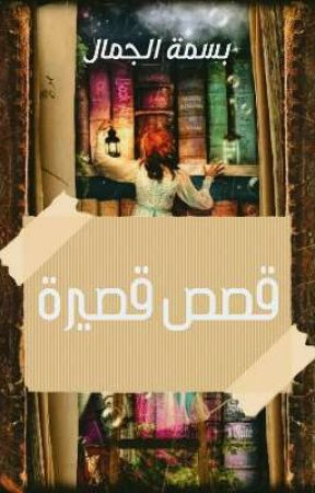 قصص قصيرة  by basma_elgmmal