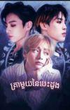 គ្រាមួយនៃបេះដូង(Complete) cover