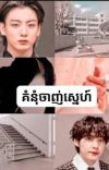គំនុំចាញ់ស្នេហ៍(Complete) cover