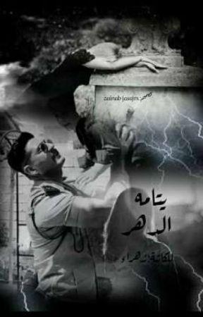 يتامه الدهر  by zahra_haedar