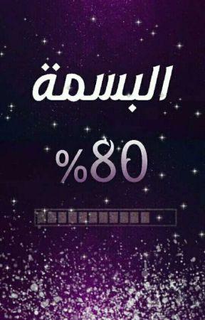 البسمة ٨٠%  by basma_elgmmal