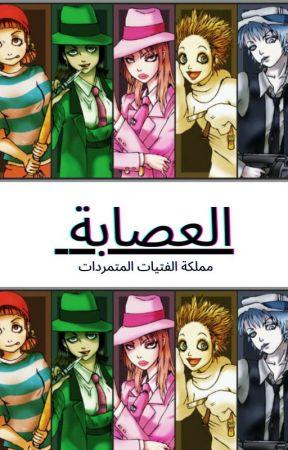 العصابة by 1234Roka