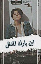 ابن بارك المدلل by JiminlovelyJimin