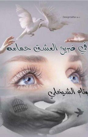 كل مايخص قصه ذنب عينيك سلاله العنفوان by Wyaam1990