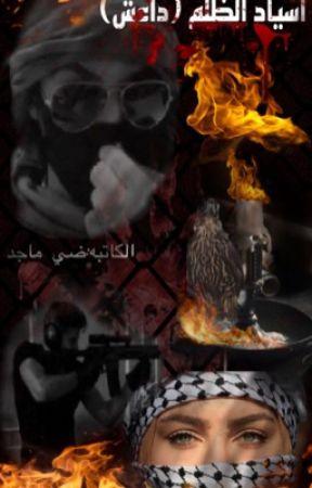 اسياد الظلم🔞(داعش) by dhaymajidnajid