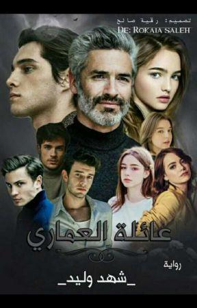 عائله العماري  by user43619871