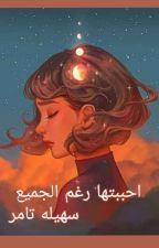 أحببتها رغم الجميع by malkkareem7