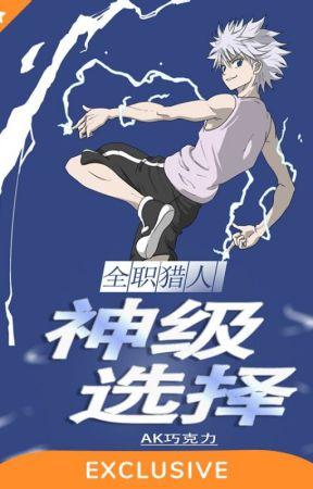 HxH: God Of Choice System by Animespira