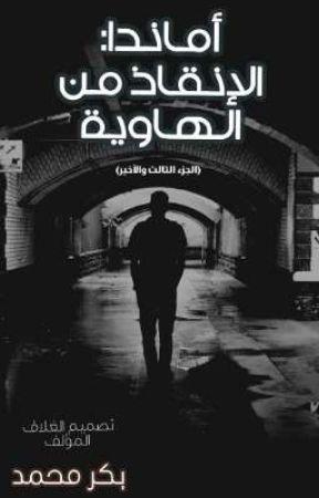 أماندا: الإنقاذ من الهاوية  by BakrMohammed3