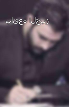 بائعه الخبز by 07729717937wsam