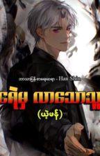 ငရဲမှလာသောသူ (Chapter 399 to ....) / by Hisashi_no
