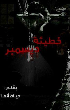خطيئة ديسمبر ||باللغة العربية|| by dun__68