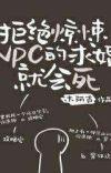 Menolak Lamaran NPC Thriller, Akan Mati [BL] cover
