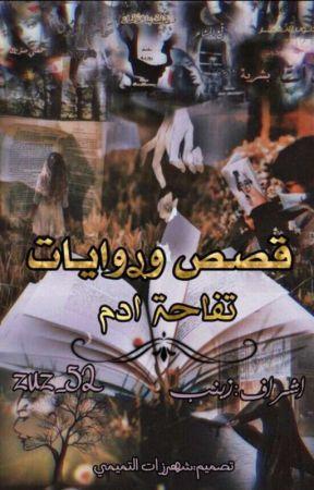 قصص وروايات تفاحة ادم  by Atria_05