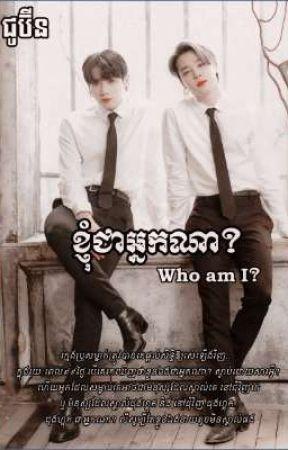 Who am I?☠️ by HwangJuBin1