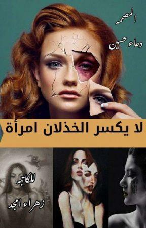 لا يكسر الخذلان إمرأة  by Zahra_Amjed12