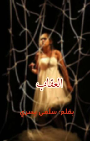 العقاب by salmahyousry