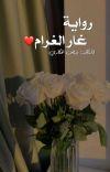 رواية غار الغرام للكاتبة/نبض افكاري// مكتملة  cover