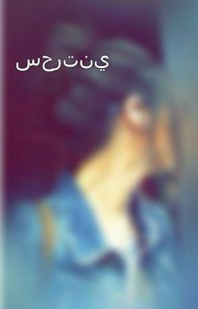 سحرتني  by noorsary